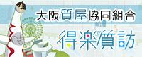 大阪質屋協同組合のイメージ